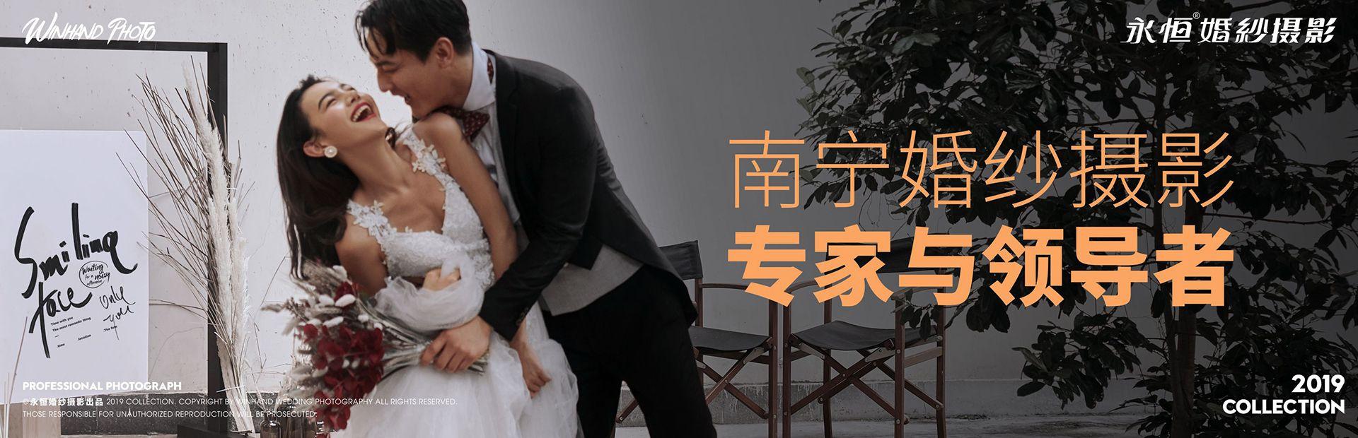 永恒婚纱摄影-南宁婚纱摄影专家与领导者