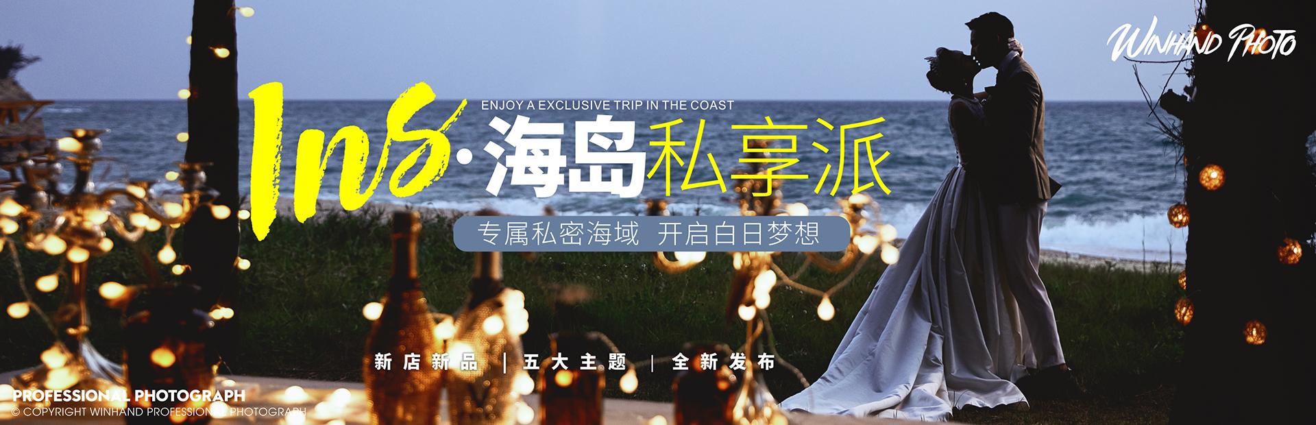 永恒婚纱摄影-INS·海岛私享派 开启新风格