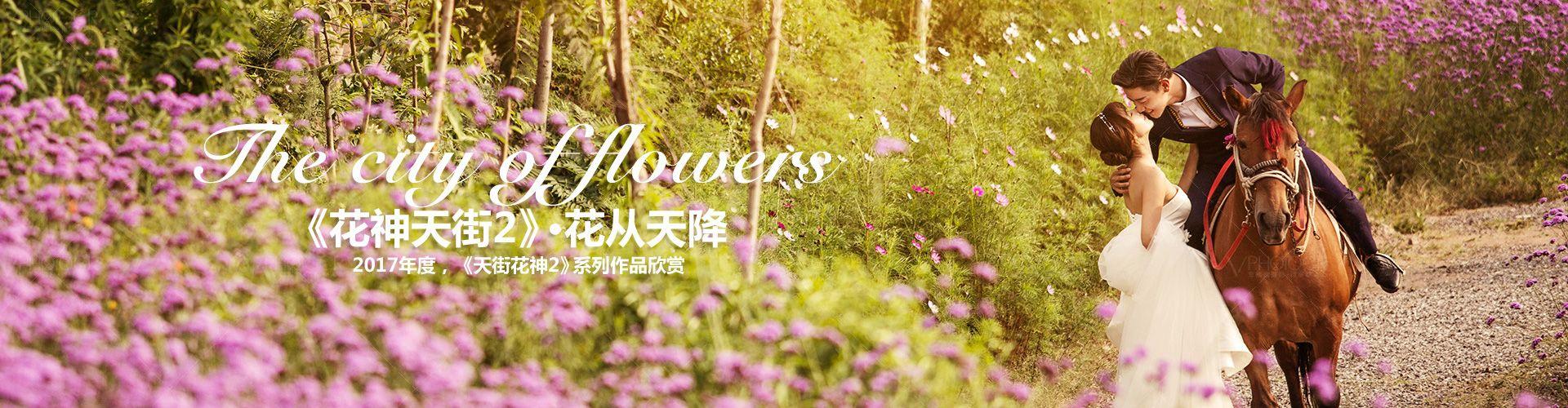 花从天降<花神天街>2花神系列