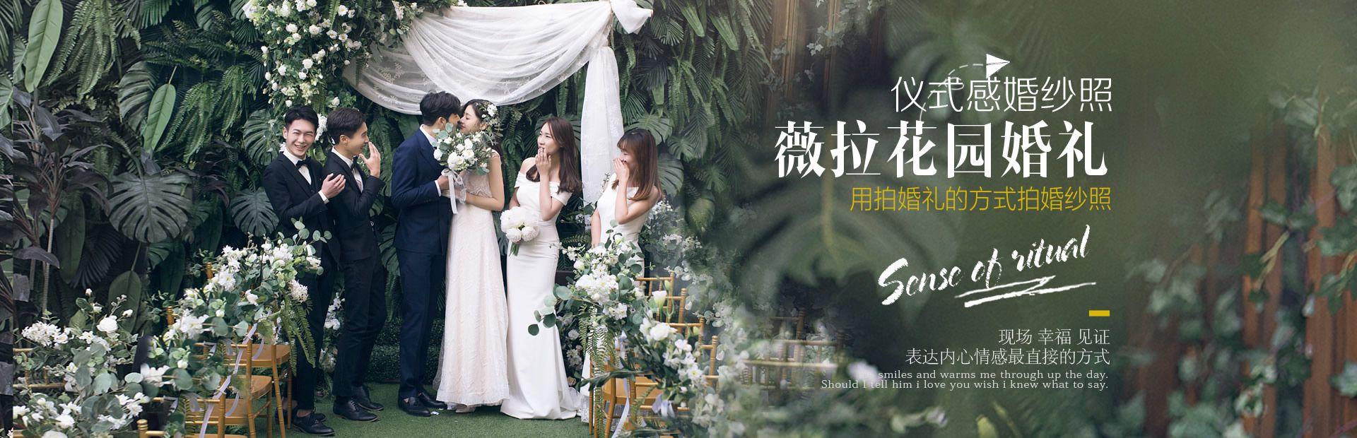 薇拉花园婚礼(顶部换灯片)
