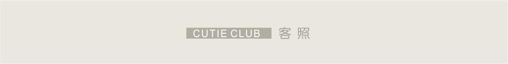 CUTIE CLUB 客照