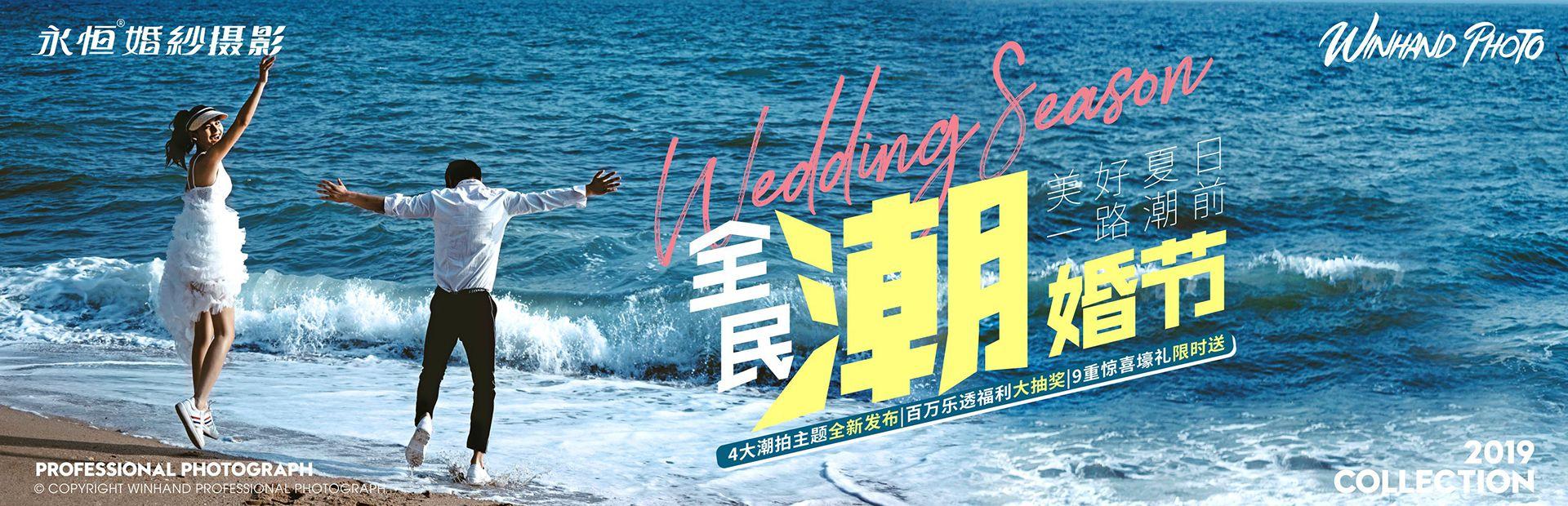 永恒婚纱摄影-全民潮婚节