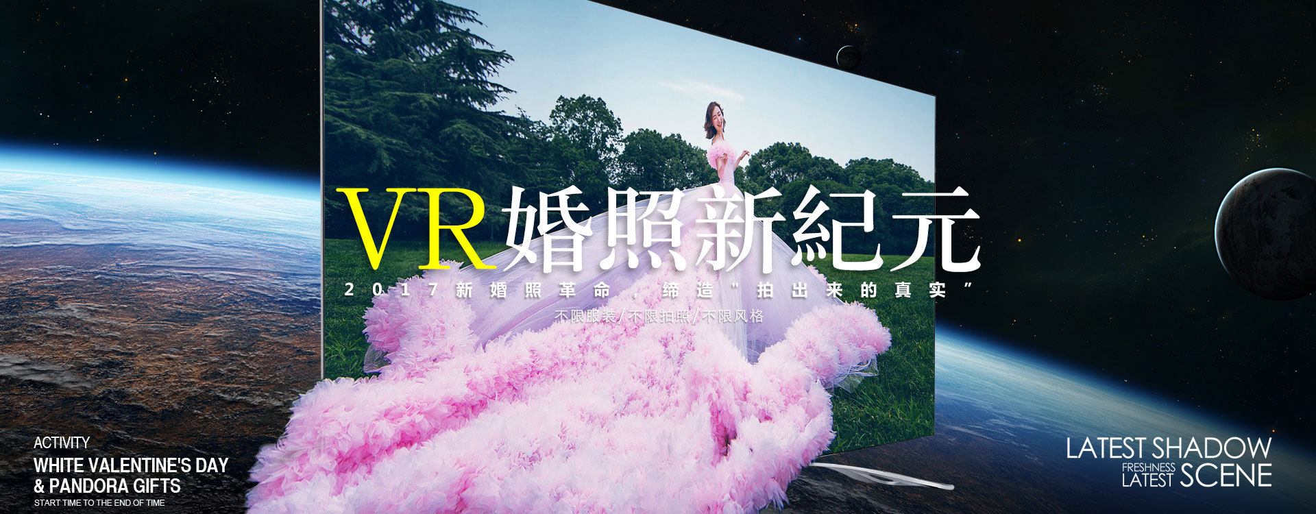 VR新纪元婚照新概念《5D高清》