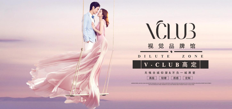 V·CLUB 浪漫唯美