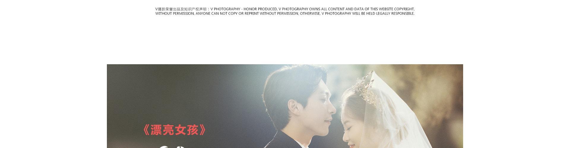 《韩式MISS小姐-实景系列》