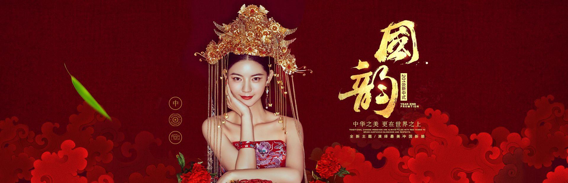 2018新中式-国韵(顶部幻灯片)