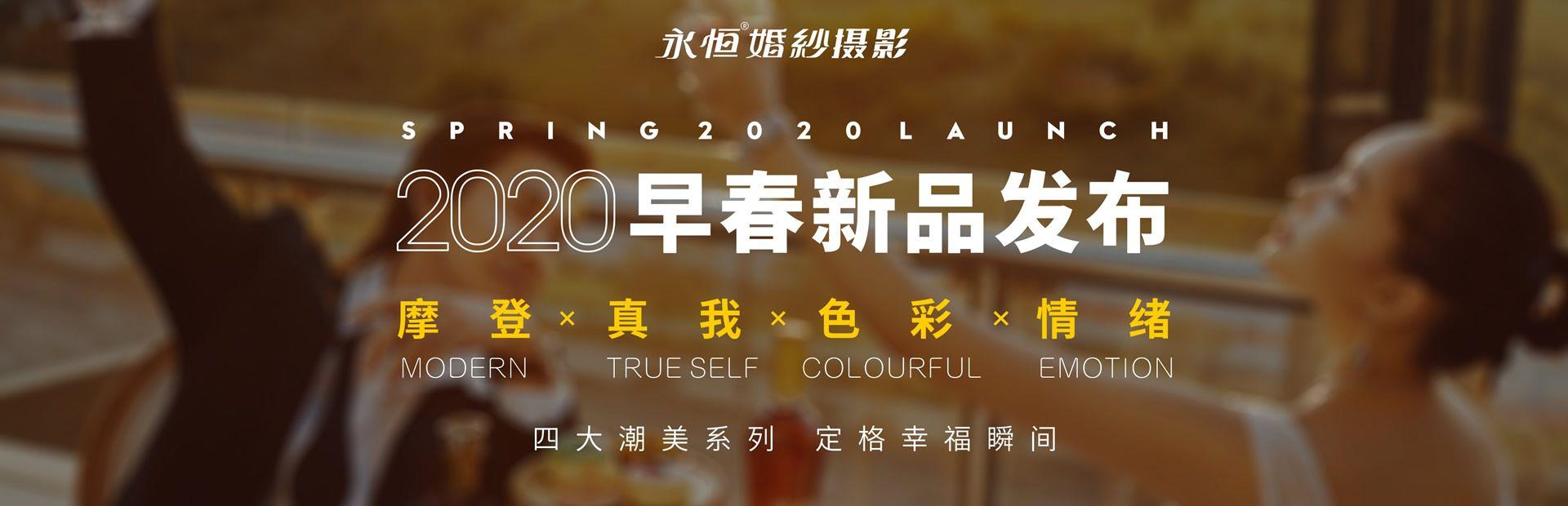 永恒婚纱摄影-2020早春新品发布