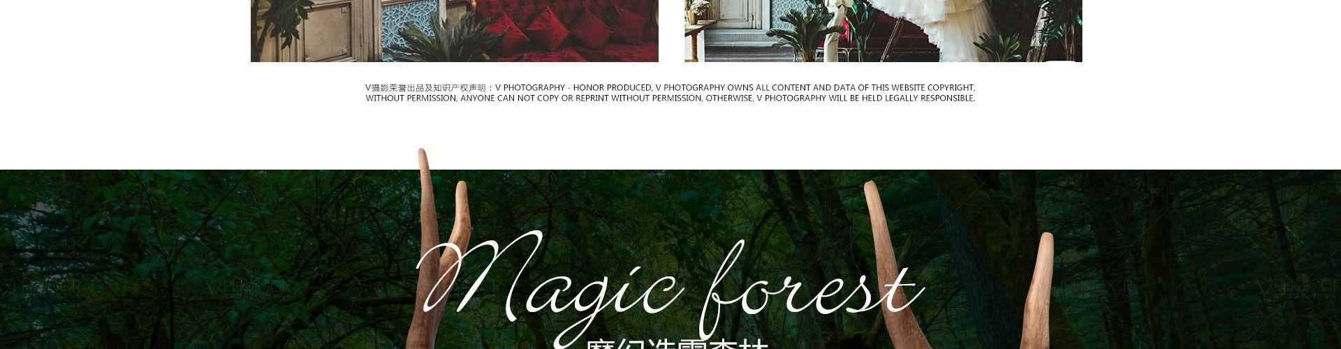 不出影棚,拍遍全球浪漫美景《路威酩轩》