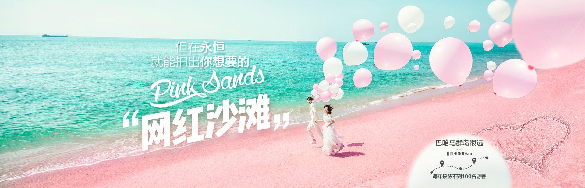 2018网红沙滩(顶部幻灯片)