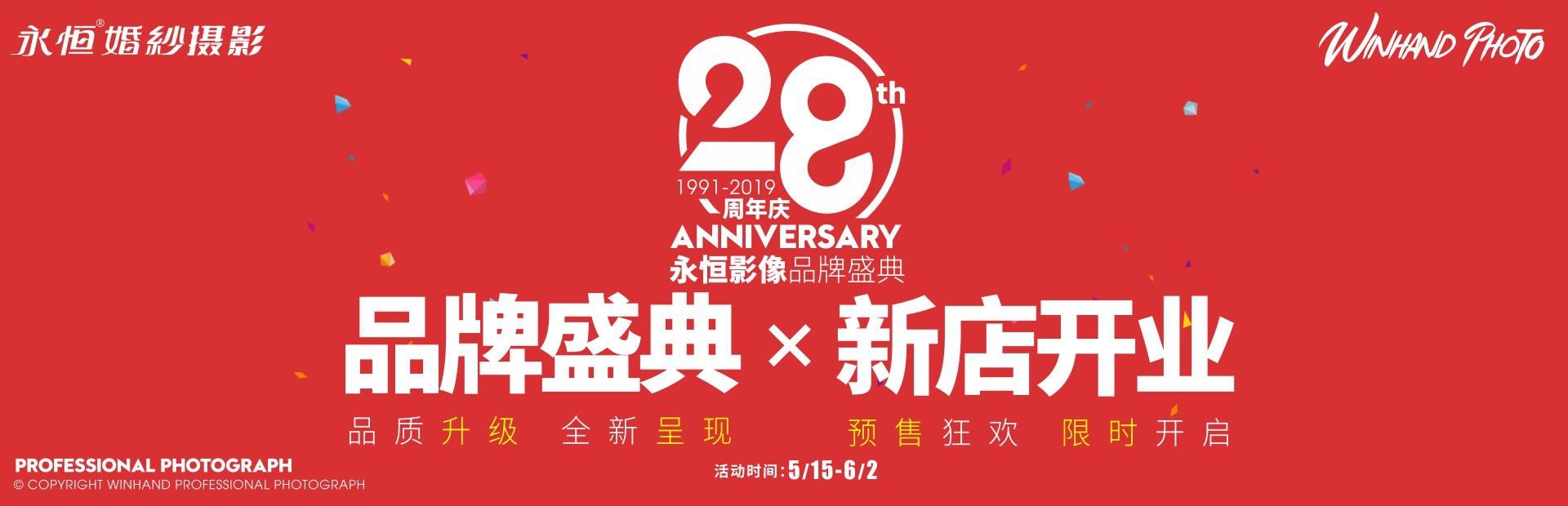 永恒婚纱摄影-28年品牌盛典&新店开业