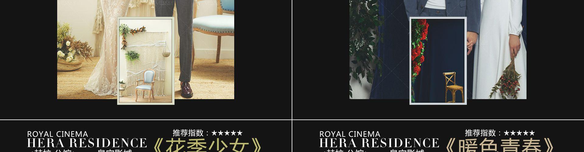殿堂级-----皇家影城基地<赫拉·公馆>
