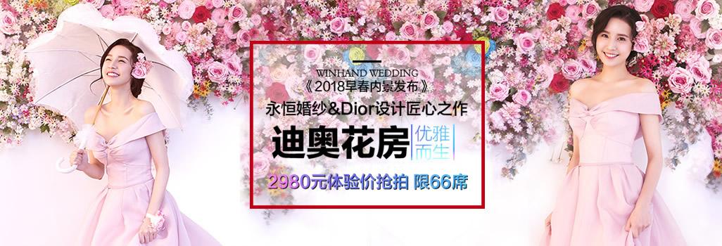 2018早春迪奥花房-花系列