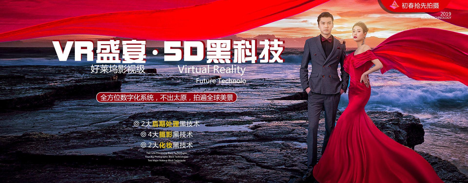 《VR盛宴·5D黑科技》