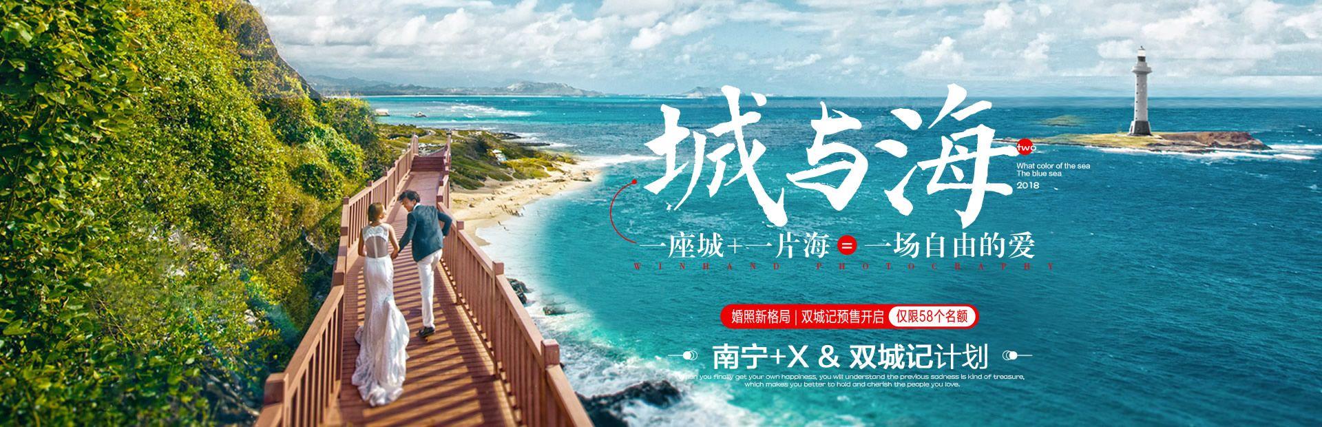 2018城与海-南宁+X&双城记(顶部幻灯片)