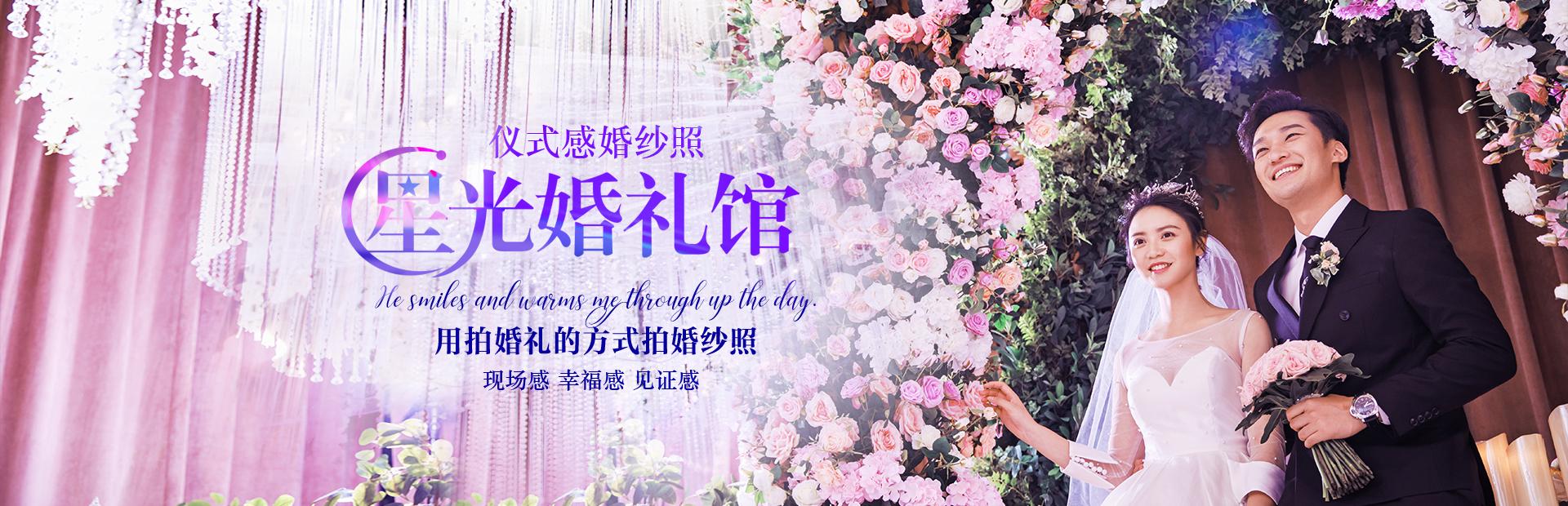 九五至尊vi婚纱仪式感婚纱照---星光婚礼馆