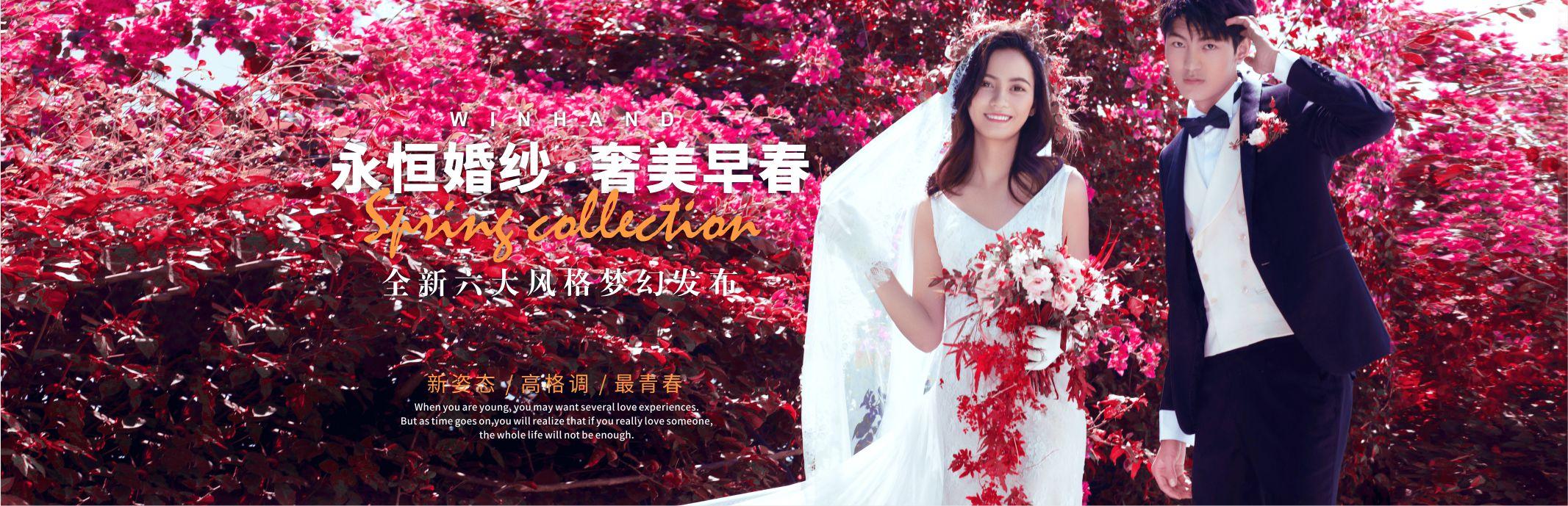 永恒婚纱摄影-全新六大风格梦幻发布