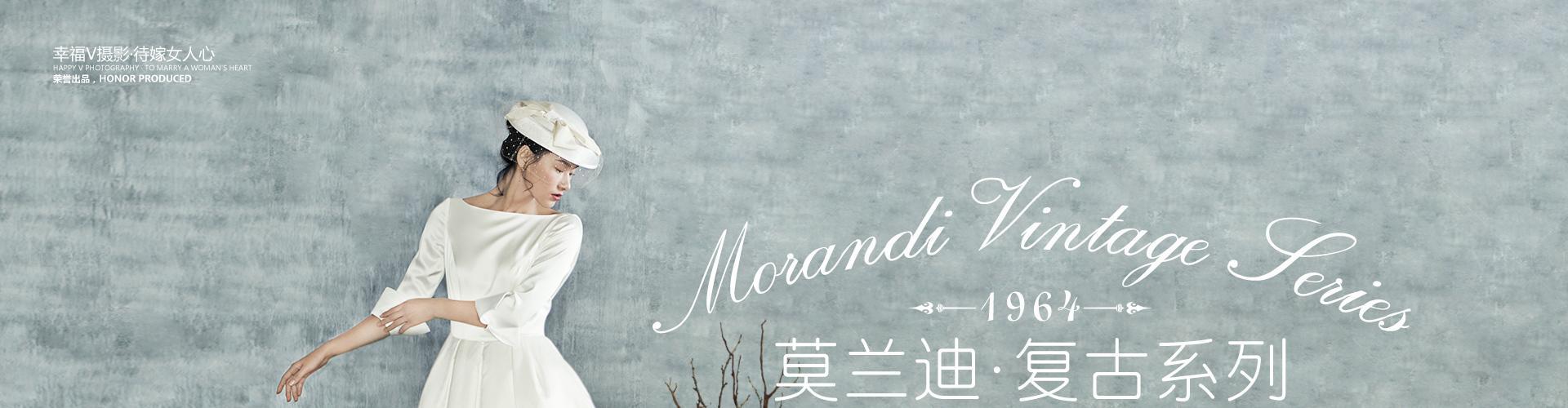 《莫兰迪》