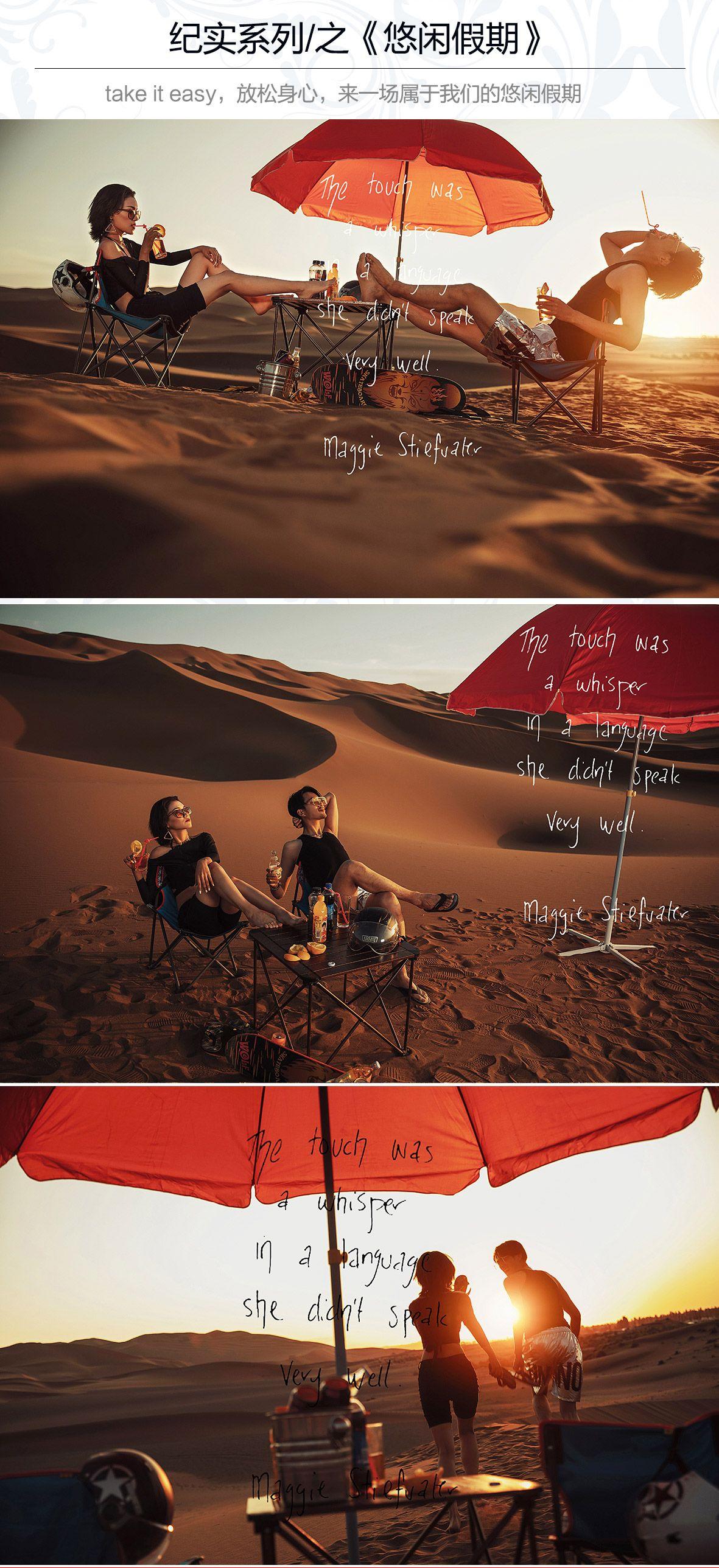 浩瀚沙漠—大漠之行