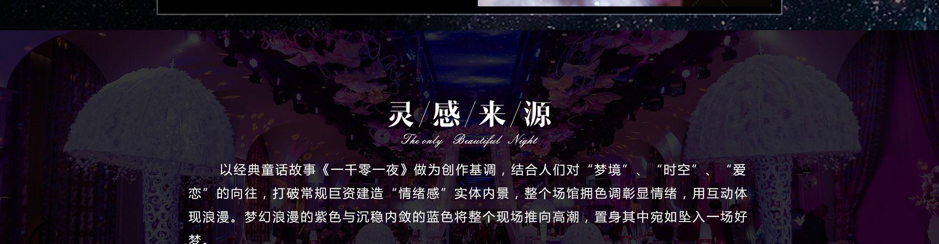梦幻时空,为爱加冕《一千零一夜》