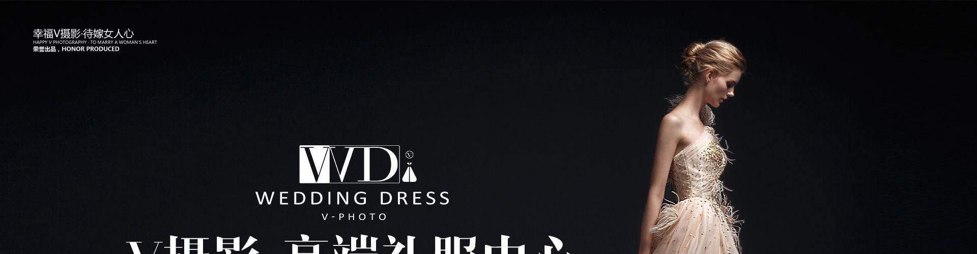 高级礼服 · 定制中心 [WD·礼服馆]