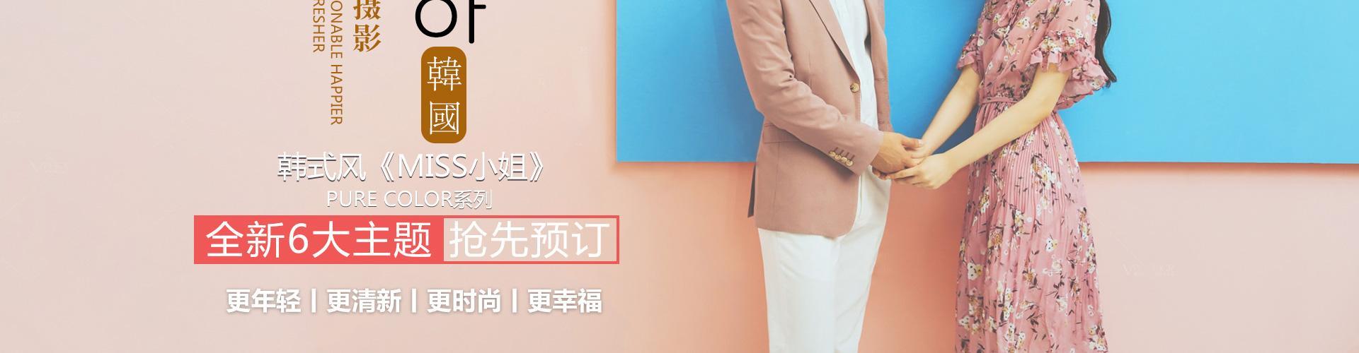 《韩式MISS小姐-纯色系列》