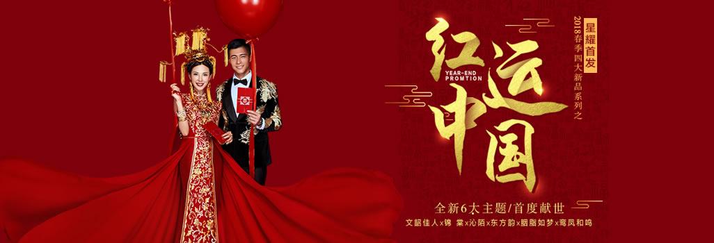 红运中国——全新六大主题首度献世