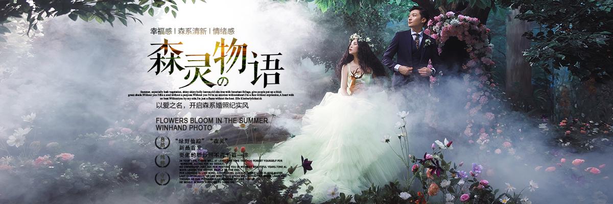 九五至尊vi婚纱自然美学森系站--森灵物语