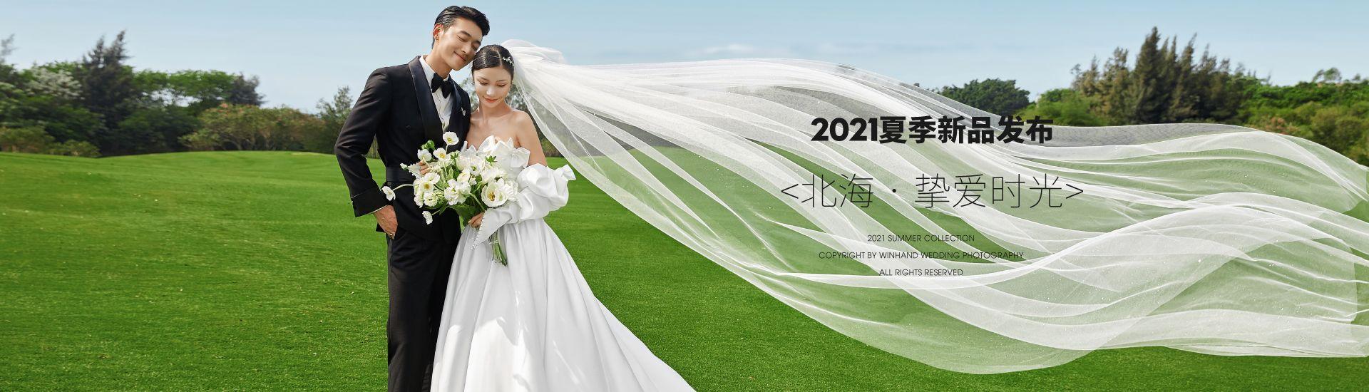 2021夏季新品发布-挚爱时光