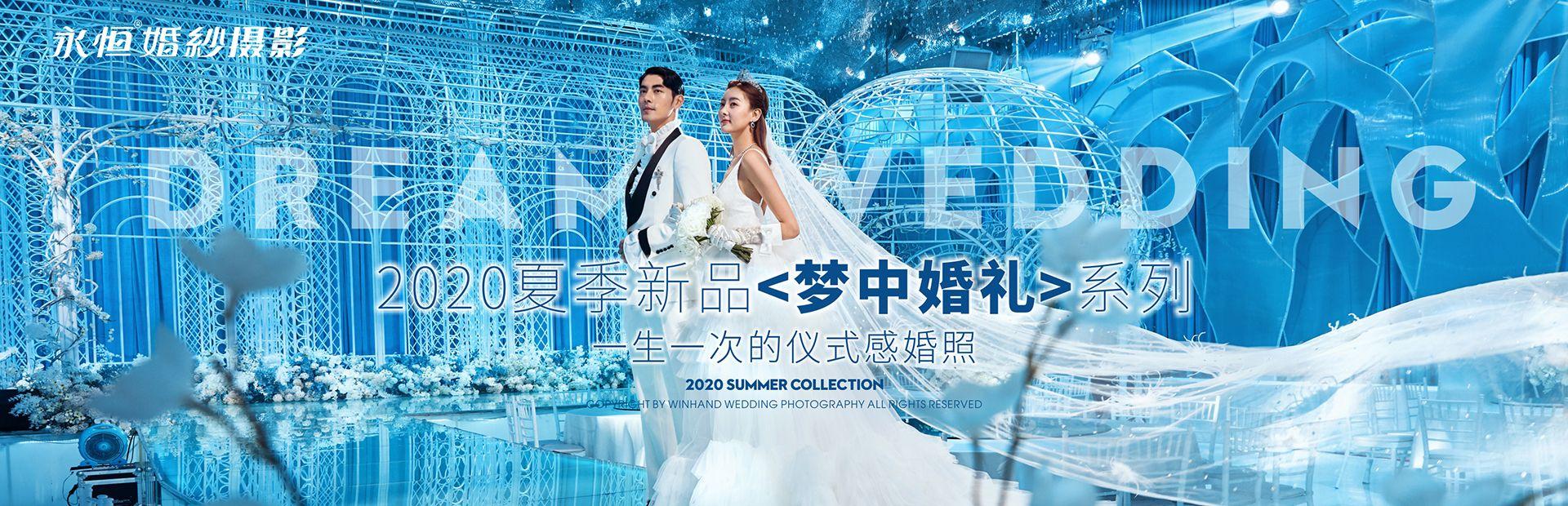 2020夏季新品-梦中婚礼系列