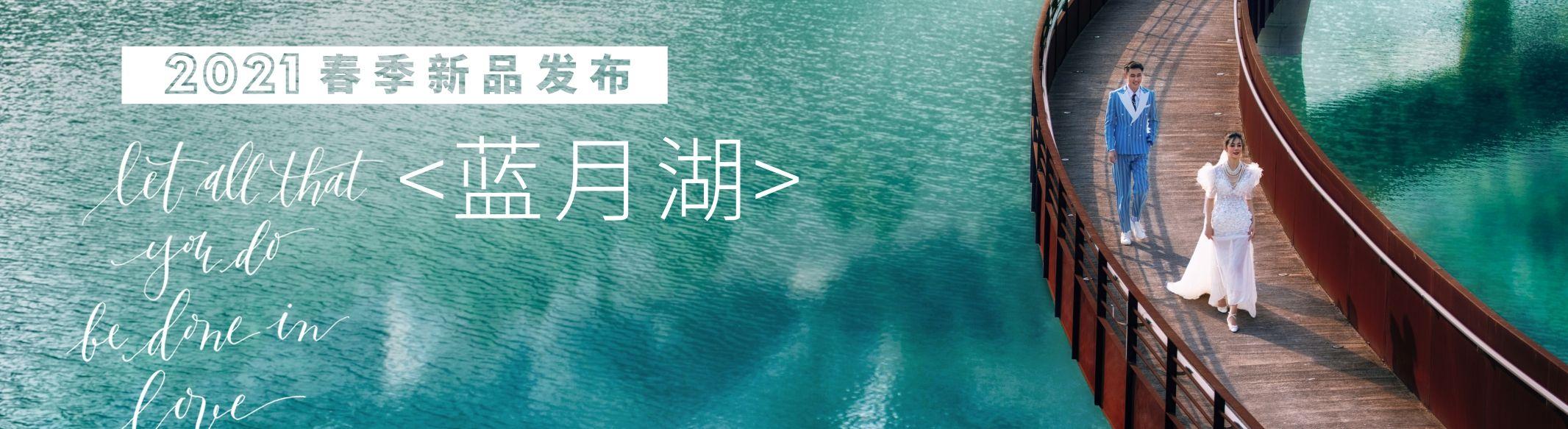 2021新品发布-蓝月湖