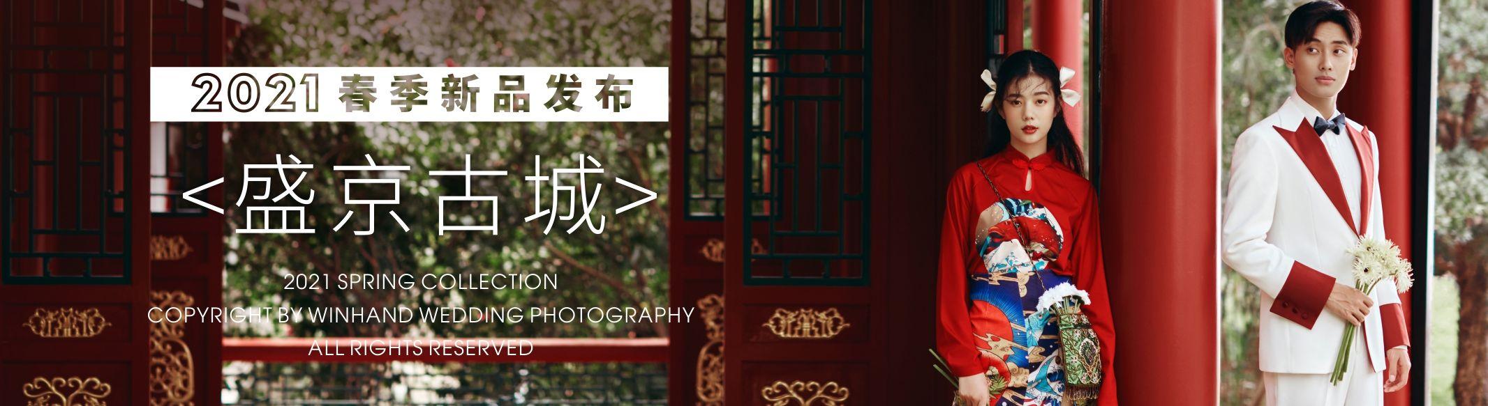 2021新品发布-盛京古城