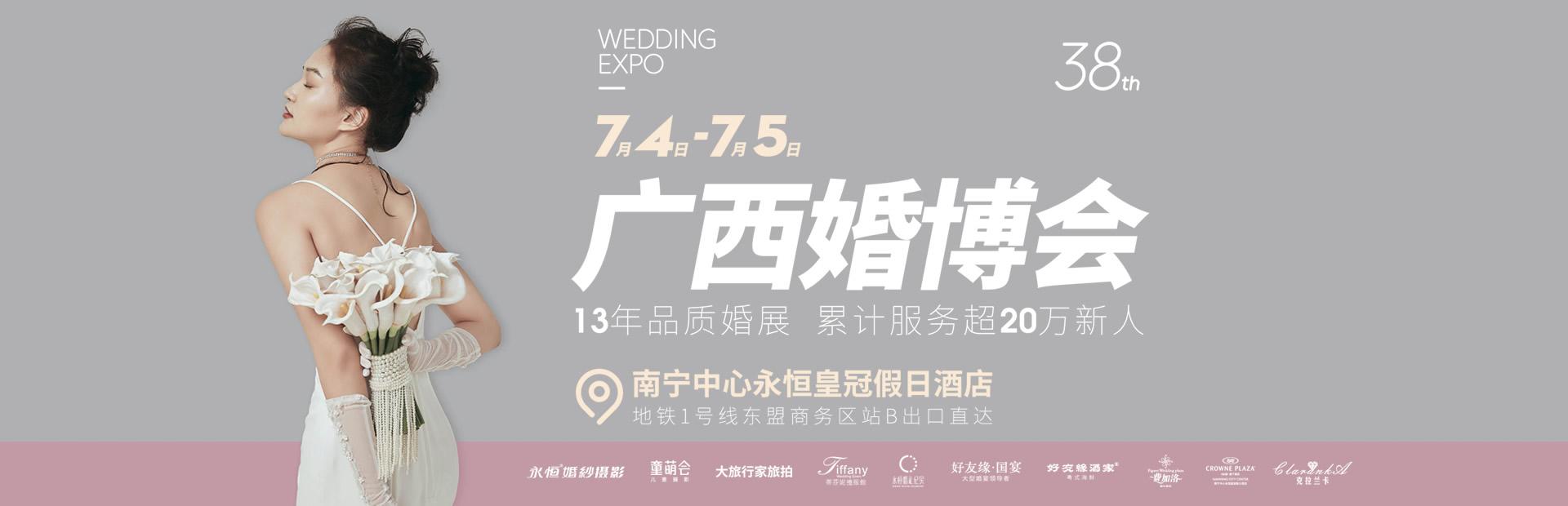永恒婚纱摄影-第38届广西婚博会