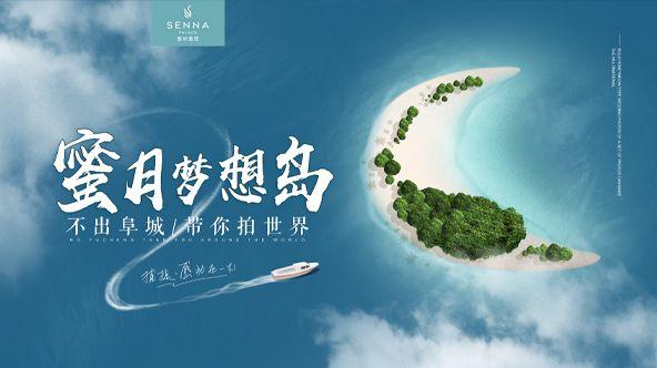 蜜月梦想岛
